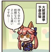 FGO PROJECT、WEBマンガ「ますますマンガで分かる!Fate/Grand Order」の第166話「守りたいもの」を公開