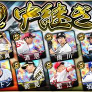 KONAMI、『プロ野球スピリッツA』で「2020 Series2」の選手を追加! 森脇亮介や高梨雄平ら中継ぎ選手が登場!