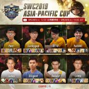 『サマナーズウォー』でアジアナンバーワンの召喚士を決める大会「SWC2019」アジアパシフィックカップが9月28日に開催!