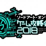 バンナム、SAOゲーム初のファンミーティング「攻略会議 2018」を2月17日に開催決定! キャスト陣登場のステージやSPシートの事前応募も受付中