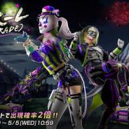 『PUBG MOBILE』でレベルアップ銃器スキンの「SCAR-L(Masquerade)」が「Survivorクレート」に新登場! 期間中は出現確率が2倍に