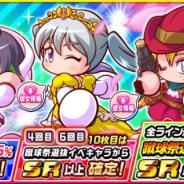 KONAMI、『実況パワフルサッカー』で「蹴球祭」&「早春!女子会 ガチャ」を開催中! 彼女候補のキャラクター達をピックアップ