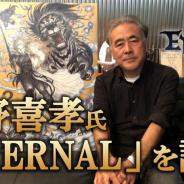 アソビモ、『ETERNAL』のキャラデザに天野喜孝氏を起用!! 特製グッズが当たる事前登録CPも開始