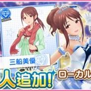 バンダイナムコ、『アイドルマスターシンデレラガールズ スターライトステージ』で櫻井桃華(CV:照井春佳)含む3人の新アイドルを追加