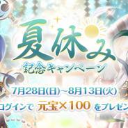 WishGame、『謀りの姫–TABAKARI NO HIME-』でSSR従者「小野小町」が新登場! 夏休み記念キャンペーン(前半)近日開催