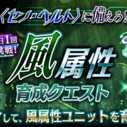 gumi、『誰ガ為のアルケミスト』にてタワー型クエスト「異層罪域<ゼノ・ベルト>」を近日開催!