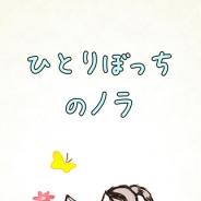 ハッピーゲーマー、ねこ好きのための絵本風ゲームアプリ『ひとりぼっちのノラ』を本日より配信開始 感動だけでは終わらないものがたり。