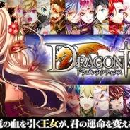 マイネット、子会社C&Mゲームスがenishから『ドラゴンタクティクス』を取得 具体的な取得額は非開示