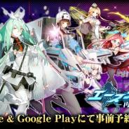 シドニア、美少女×戦闘機育成シミュレーションRPG『エースヴァージン:再出撃』の予約注文をApp Store及びGoogle Playにて開始!