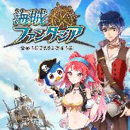 D2C、『海賊ファンタジア』を4月30日でサービス終了