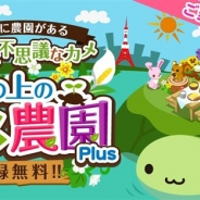 コロプラ、ワンオブゼムの農園育成型ゲーム『海の上のカメ農園Plus』を「コロプラ」上で配信へ 事前登録キャンペーンを実施中