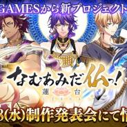 DMM GAMES、新プロジェクト『なむあみだ仏っ!-蓮台 UTENA-』を始動! 8月8日に制作発表会を開催