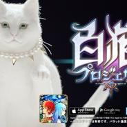 コロプラ、元AKB48の大島優子さんを起用した『白猫プロジェクト』のテレビCMを8月1日より放映開始! アプリ内で記念キャンペーンも開催