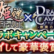 スーパーアプリとArc、『ドラゴンキャバリア』と『戦国姫神ワルキュリエ』でコラボキャンペーンを開催 両タイトルを遊んで限定アイテムをゲット!