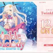 ブシロード、「カードファイト!! ヴァンガード」エクストラブースター第15弾「Twinkle Melody(トゥインクル メロディ)」を11日に発売!