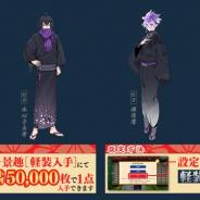 EXNOAとニトロプラス、『刀剣乱舞-ONLINE-』で近侍の服装「軽装」の第十八弾を追加実装 新たに「水心子正秀」と「源清麿」の二振りが追加