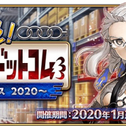 FGO PROJECT、『Fate/Grand Order』でイベント「救え︕ アマゾネス・ドットコム ~CEO クライシス 2020~」を開催 ペンテシレイアの霊衣開放権も登場