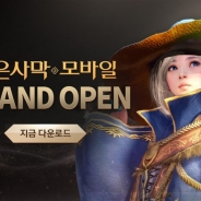 Pearl AbyssのMMORPG『黒い砂漠モバイル』が韓国で大ヒット 開始5時間で100万DL達成、AppStoreでも初日に首位獲得
