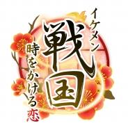 サイバード、『イケメン戦国◆時をかける恋』を「Yahoo!ゲーム ゲームプラス」でリリース決定