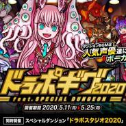 アソビズム、『ドラゴンポーカー』にて復刻スペシャルダンジョン「ドラポギグ 2020」を開催!