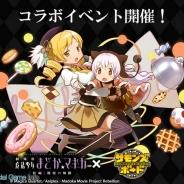 【Google Playランキング(9/14)】『Fate GO』が3日連続首位に 『ジョジョSS』は19位 「まどか☆マギカ」コラボで『サモンズボード』も上昇中