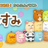 イマジニア、『すみすみ~まったりパズル』で「宮島りらっくま茶房」コラボを4月25日より開催!