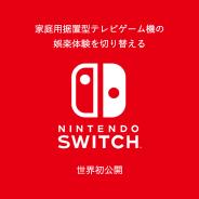 今週のアクセスランキング(10月15日~21日)…任天堂「Switch」が1位、ガンホーやケイブも複数上位に