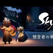 thatgamecompany、『Sky 星を紡ぐ子どもたち』で新たな季節イベント「預言者の季節」へ向けたアップデートを配信