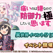 WithEntertainment、『セブンズストーリー』×『防振り』コラボを開始! 4000ジェムプレゼントやコラボCM放映開始!