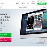 NTTレゾナント、クラウド型アプリ検証サービス『Remote TestKit』を「G-STAR 2015」に出展