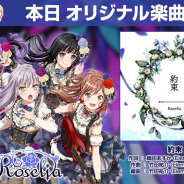 ブシロードとCraft Egg、『ガルパ』でRoseliaのオリジナルの新楽曲「約束」を追加!