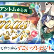 サイバーエージェント、『エンドライド-X fragments-』web生放送「津田美波のエンドライブ!!」放送 クリスマスRTキャンペーンも実施