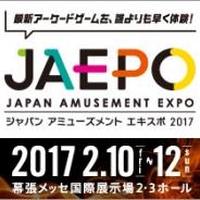 ジャパン アミューズメント エキスポ協議会、「JAEPO 2017」を2017年2月10日~12日の3日間、幕張メッセで「闘会議2017」と合同開催