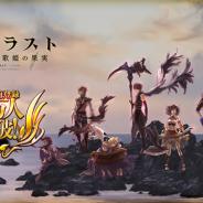 フジゲームス、『アルカ・ラスト 終わる世界と歌姫の果実』で新キャラを公開!! サイン色紙CPも実施