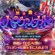 DMM GAMES、『神姫PROJECT A』でハロウィン特別レイドイベント「触手蠢くハロウィンナイト」を開催