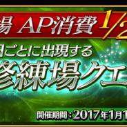 TYPE-MOON/FGO PROJECT、『Fate/Grand Order』で「修練場AP消費1/2キャンペーン」を開催