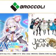 【TGS2019】ブロッコリー、Switch『うたプリ』3本を展示 ゲームアプリは『マルチポイント×コネクション』と『Z/X Code Over Boost』に