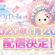 ユナイテッド、『CocoPPa Dolls(ココッパドール)』を1月20日に配信決定! 事前登録10万人達成で報酬を追加