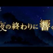 Cygames、『グランブルーファンタジー』でイベント「除夜の終わりに響く鐘」を復刻開催!