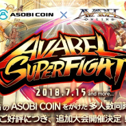 アソビモ、『アヴァベルオンライン』ゲーム大会「AVABEL SUPER FIGHT!!」の追加開催を決定! 第4回大会は新ルール「トライアスロン」
