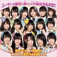 アイア、『HKT48 栄光のラビリンス』でユーザーによって選ばれたCM選抜メンバー16名が出演する新TVCMを放映開始