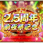 スクエニ、『ロマサガRS』で「2.5周年前夜祭記念」を開始! 「2.5周年前夜祭記念 Romancing祭 T260G編」や「サガ魂ガチャ タイニィフェザー編を開催!