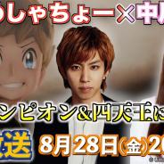ポケモンとDeNA、『ポケモンマスターズ』1周年を記念する生放送番組を28日20時から配信! 出演ははじめしゃちょーさん、中川翔子さん