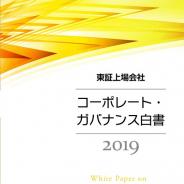 東証、「コーポレート・ガバナンス白書2019」を公開…上場企業3594社のデータを分析