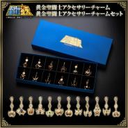 バンダイ、「聖闘士星矢」より黄金聖闘士(ゴールドセイント)のクロス・12星座を合金製本格アクセサリーとして商品化!