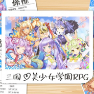 CrossMagic、新作『一騎学園〜進撃!当千の魔法少女〜』の事前登録をGoogle PlayとApp Storeでもスタート!