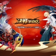 NetEase Games、『陰陽師』の世界観を継承した新作MOBAゲーム『決戦!平安京』の日本配信を決定! 事前登録キャンペーンを実施中