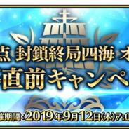 『FGO Arcade』で「第三特異点 封鎖終局四海 オケアノス」開幕直前キャンペーンが9月12日より開催! 田中美海さんがゲストで登場する公式番組も放送決定!