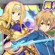 バンナム、『SAOインテグラル・ファクター』でアリス&ユージオがシナリオに登場するアニメ放送記念イベント第2弾を開催!