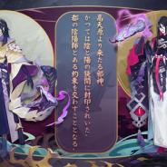 NetEase Games、『陰陽師本格幻想RPG』にて最強SSR式神オロチが降臨! 年末年始召喚イベントや記憶絵巻イベントも開催